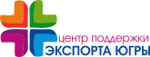 Фонд «Центр координации поддержки экспортно — ориентированных субъектов малого и среднего предпринимательства Югры»